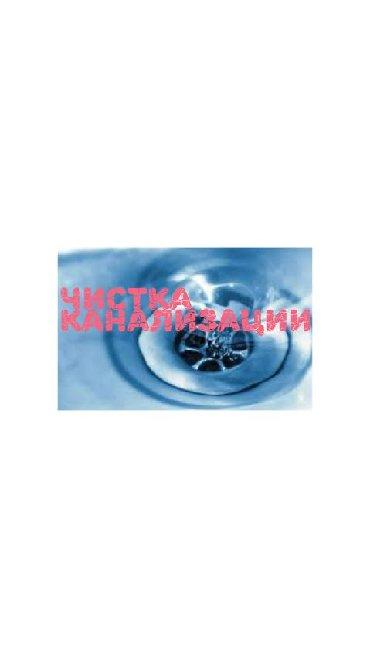 Чистка засоров устранения засора прочистка канализационых труб чистка