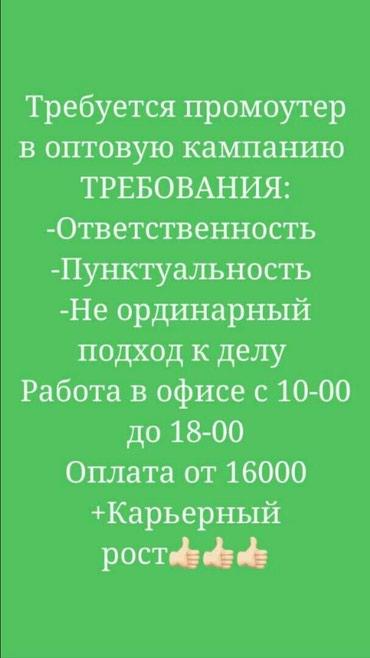 Требуется:С большим опытом работы зав в Бишкек
