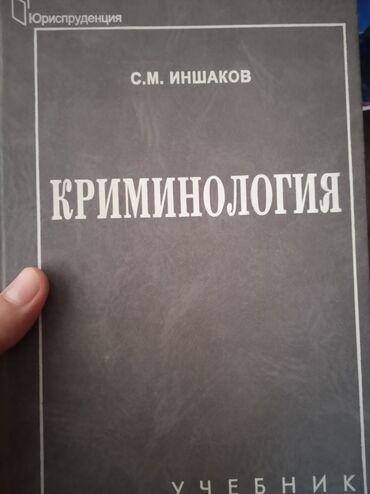 Книга Криминология  Город Джалал-абад