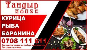 Тандыр на заказ - Кыргызстан: Баранина в тандыре Бишкек. Баранина, курица, рыба в тандыре Баранина в