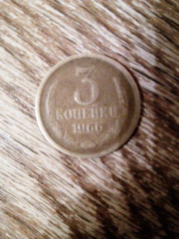 pandora копия в Кыргызстан: 3 коп. 1966 г. Редкая