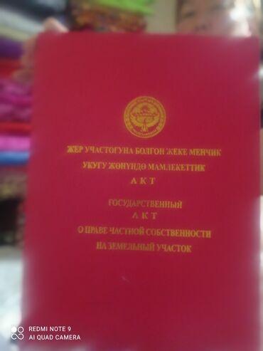 50 соток, Для сельского хозяйства, Собственник, Красная книга