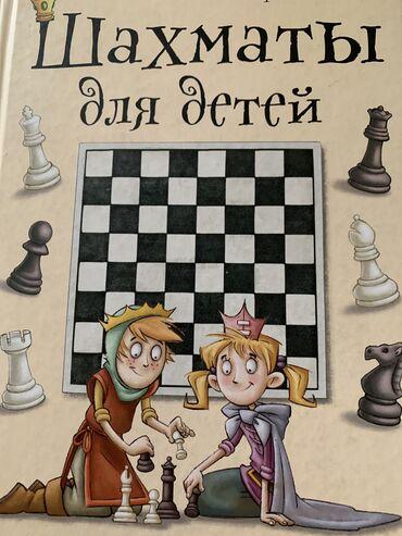 Шахматы - Бишкек: Шахматы для детей
