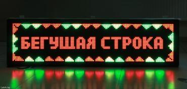 Бегущая строка - это отличное рекламное решение   Светодиодная в Бишкек
