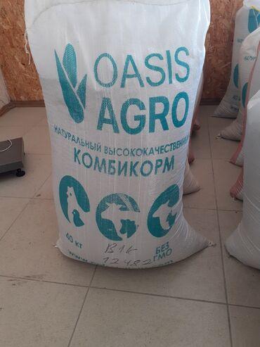 Животные - Бирдик: Продаю биокорм село Дмитриевка по оптовой цене завода изготовителя