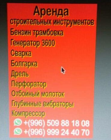 бу сварка в Кыргызстан: Сдам в аренду Шуруповерты, Воздушные пистолеты, пневмопистолеты