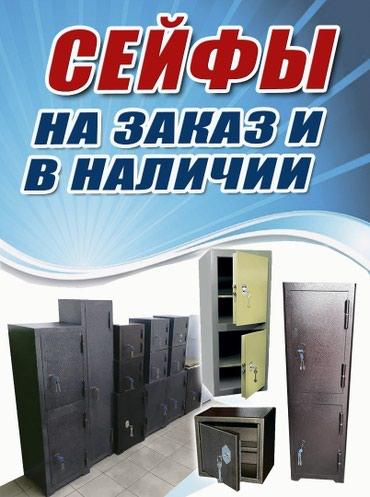 Сейфы на выбор цены от 3000с в Бишкек