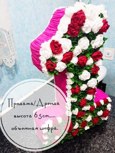 Объёмные Цифры на заказ из роз для принцессы на день рождения. в Novopokrovka
