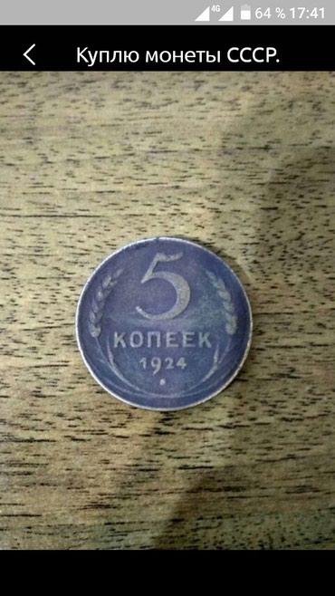 Продам редкую монкту 5 руб. 32 года в плохой сохранности в Бишкек