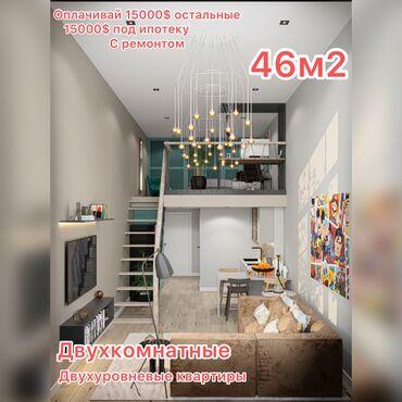 ипотека без первоначального взноса бишкек in Кыргызстан | ПРОДАЖА КВАРТИР: Индивидуалка, 2 комнаты, 46 кв. м Теплый пол, Бронированные двери, Видеонаблюдение