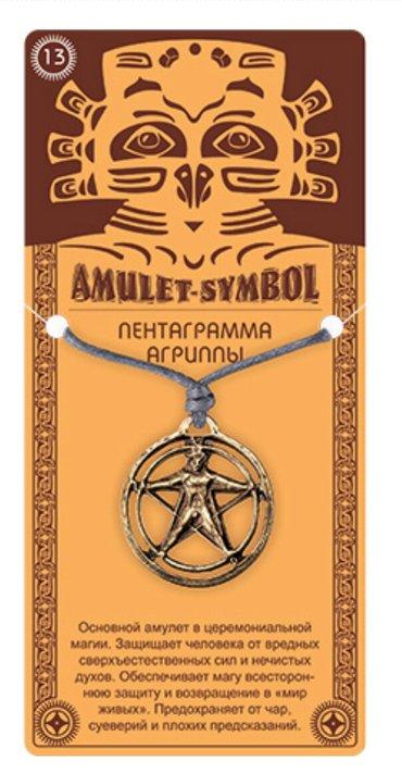 """Кулон-амулет """" Пентаграмма Агрипы"""" в Бишкек"""