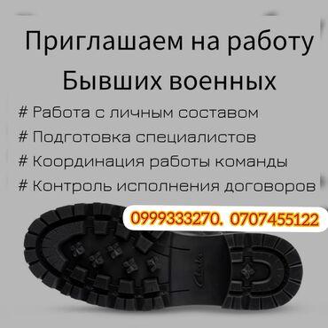 работа с ежедневной оплатой мороженное бишкек в Кыргызстан: Срочно требуется Бывший сотрудник военного округаГрафик работы
