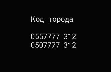 Пара новых Сим карт.. в Бишкек