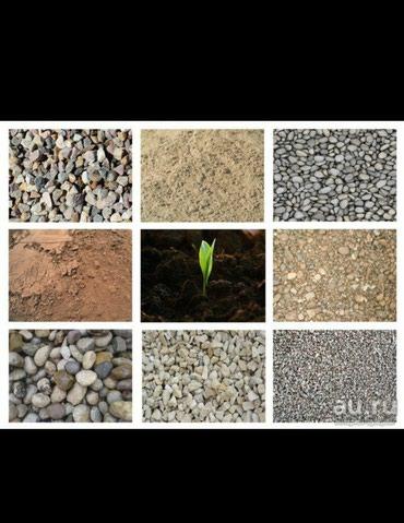 Песок отсев шебень гравий глина