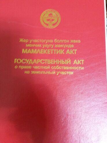 жер в Кыргызстан: Продажа участков 32 соток Для бизнеса, Собственник, Красная книга