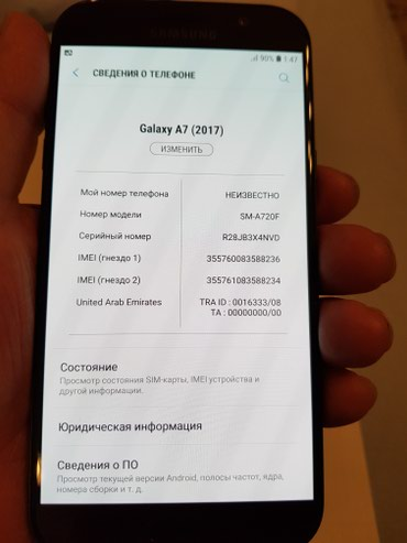 Продаю Самсунг А7 модель 2017г, куплена в Бишкек