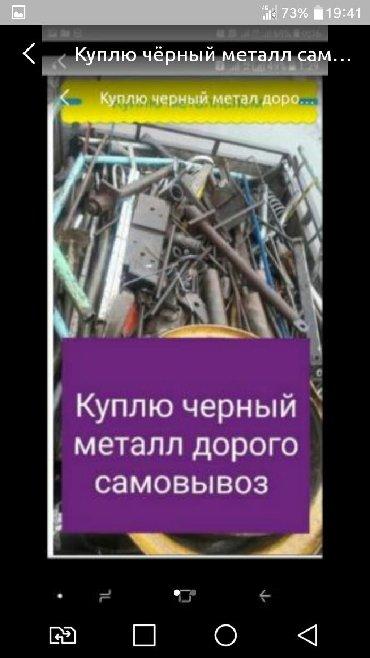 черный металл в Кыргызстан: Черный металл алабыз