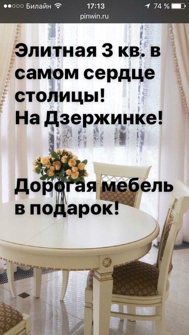 Дзержинского - Киевская! в Бишкек