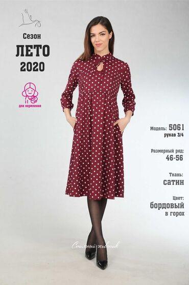Платье для беременных и кормящих мамочек