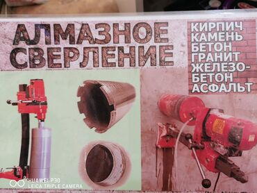 Сверление, бурение - Кыргызстан: Алмазное сверление | 3-5 лет опыта