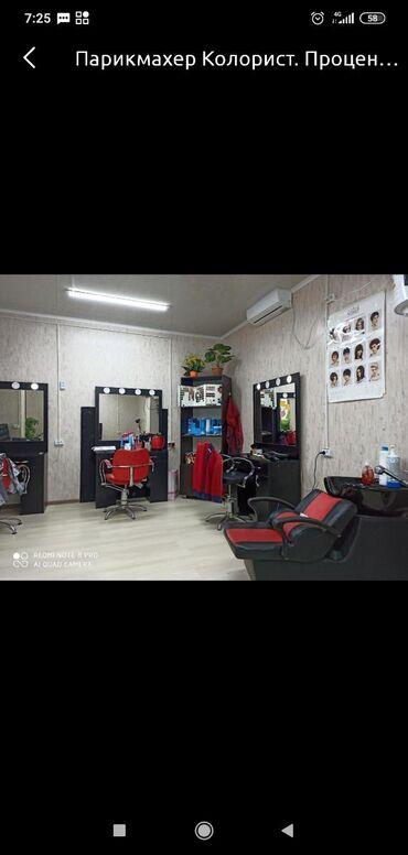 salon krasoty v centre goroda в Кыргызстан: Парикмахер Колорист. Процент. Аламедин рынок