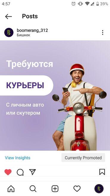 работа в бишкеке водитель с личным авто спринтер грузовой в Кыргызстан: Нужны курьеры! С личным авто либо скутером Перевозка еды, выдаём терм