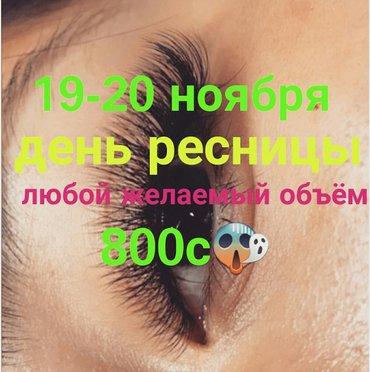 Внимание сумасшедщая скидка!!! Наращивание ресницы любой объём по 800с в Бишкек