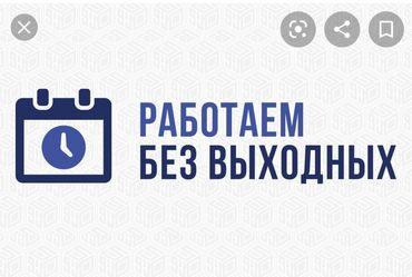 Пошив и ремонт одежды - Кыргызстан: Лекало, лекал, лекала Бир кундо даяр болот
