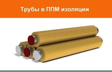 Трубы в пенополиминеральной изоляции (ППМ) являются одним из самых в Бишкек