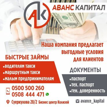 Компания | Кредит, Займ