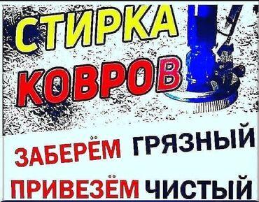 1369 объявлений: Стирка ковров | Ковролин, Палас, Ала-кийиз Бесплатная доставка
