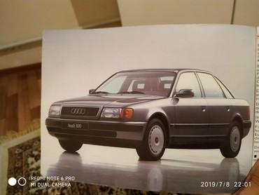 Продаю книгу Audi S4 .(оригинал) в Бишкек
