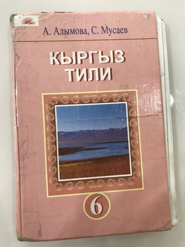 Кыргызский язык 6 класс