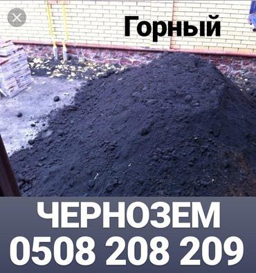 Горный ЧЕРНОЗЕМ для озеленения в Бишкек