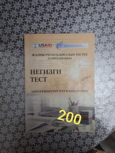 гдз математика 5 класс с к кыдыралиев в Кыргызстан: Срочно продаю книги по подготовке к орт!!!!!! Купи свою книгу по
