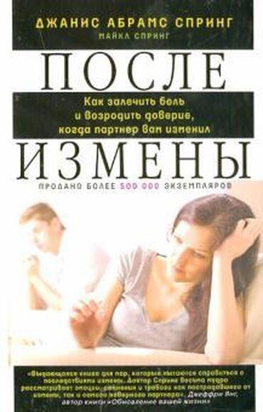После Измены . (Бизнес книга) Новая книга есть доставка По гораду