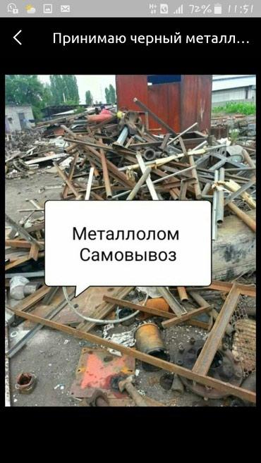 КУПЛЮ ЧЕРНЫЙ МЕТАЛЛ ДОРОГО в Лебединовка