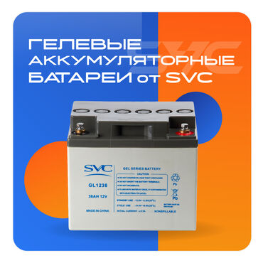 аккумуляторы для ибп 33 а ч в Кыргызстан: Гелевые аккумуляторные батареи  Аккумулятор созданный по технологии GE