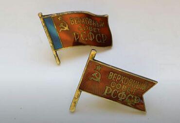 Куплю значки и знаки Советского периода