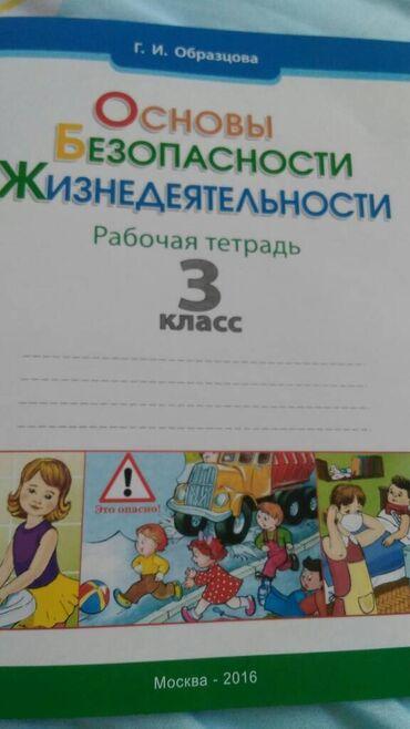 Детский мир - Михайловка: Продаю рабочую тетрадь по ОБЖ 3 класс