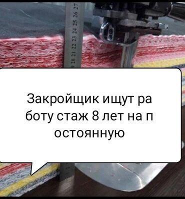 Закройщик - Кыргызстан: Закройщик. Больше 6 лет опыта