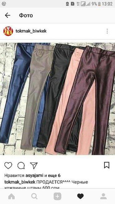 черные кожаные штаны с начесом  размер 44. 600сом сом в Токмак
