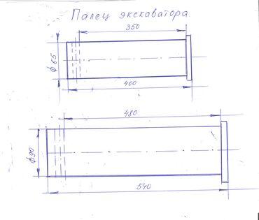 Пальцы экскаватора размерами диаметр 65мм, длина 350 мм, диаметр 90