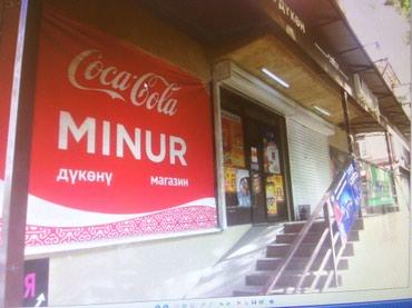 Продаю! Нежилое помещение (офис, в Бишкек
