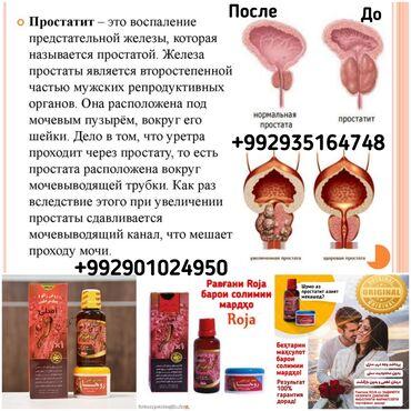 Уход за телом - Унисекс - Душанбе: Вы каждый ночью по 2 - 3 раза идете в туалет? У Вас снижается