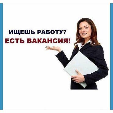 audi 100 22 quattro в Кыргызстан: Менеджер по персоналу. Без опыта. 5/2