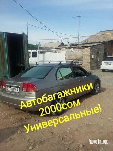 Рейлинги 2000с.Усиленные 250кг! в Бишкек