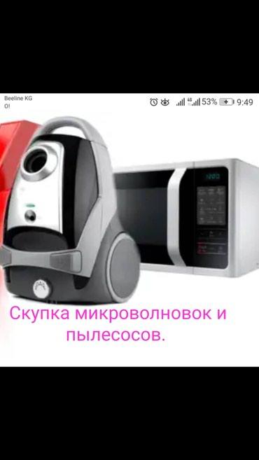 СКУПАЕМ не рабочие Микроволновые печи в Бишкек