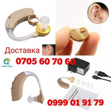 Слуховые аппараты - Кыргызстан: Слуховые аппараты. Все аппараты