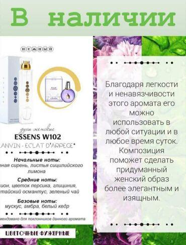 Парфюмерия в Кыргызстан: Essens духи с 20% концентрацией аромомасел. необычайно лёгкий